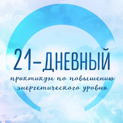 21-дневный практикум после инициации