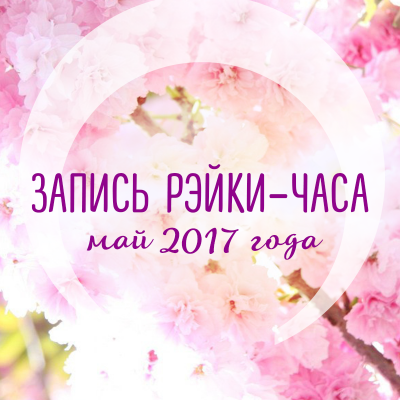 Запись  Рэйки - часа  м а й  2017  года