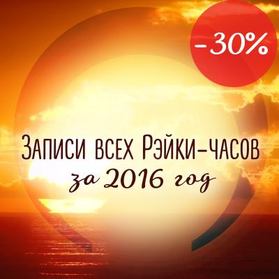 Записи всех Рэйки-часов за 2016 год
