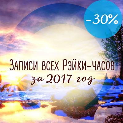 Записи всех Рэйки-часов за 2017 год