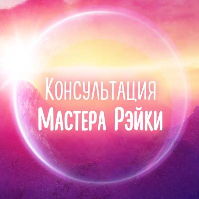 Консультация Мастера Рэйки
