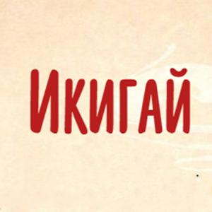 """Курс """"Икигай"""""""